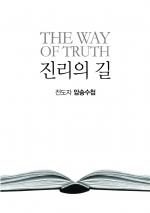 하나님께로가는길과영생으로가는길에서성경구절들을간추려정리하였습니다.부제가'전도자암송..